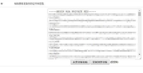 本博客全站启用https小记