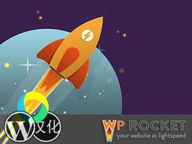WordPress火箭缓存插件WP Rocket汉化版【v3.4.4】分享