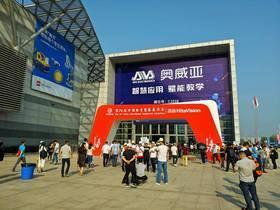 第76届中国教育装备展+网红街打卡