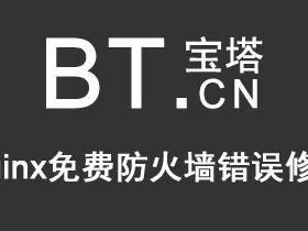 宝塔Nginx免费防火墙错误修正