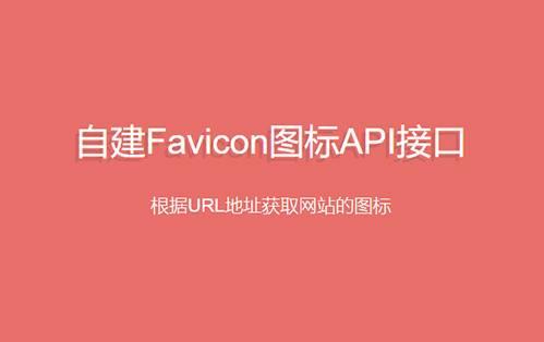 自建获取网站Favicon图标API接口