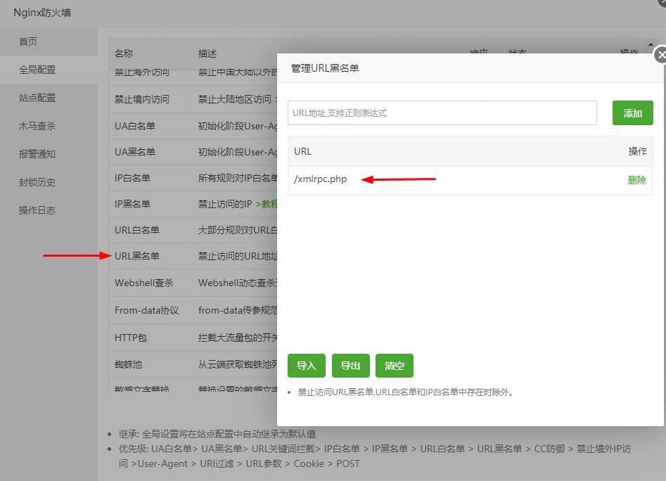 解决网站被利用xmlrpc.php文件攻击的方法